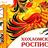 Команда Хохломская роспись